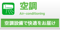 空調|空調設備で快適をお届け