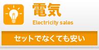 電気|セットでなくても安い