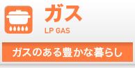 ガス|ガスのある豊かな暮らし